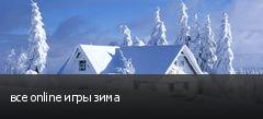 все online игры зима
