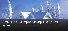игры Зима - интересные игры на нашем сайте