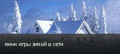 мини игры зимой в сети