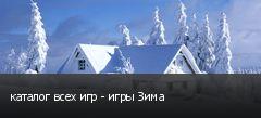 каталог всех игр - игры Зима