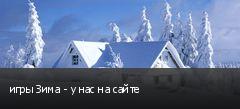 игры Зима - у нас на сайте