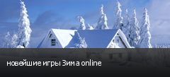 новейшие игры Зима online