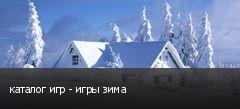 каталог игр - игры зима