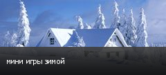 мини игры зимой