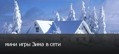 мини игры Зима в сети