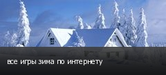 все игры зима по интернету