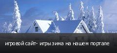 игровой сайт- игры зима на нашем портале