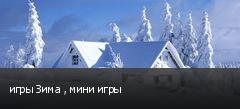 игры Зима , мини игры
