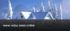 мини игры зима online