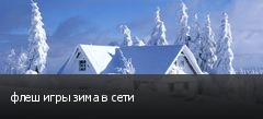 флеш игры зима в сети