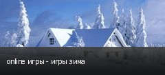 online игры - игры зима