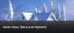 мини игры Зима в интернете