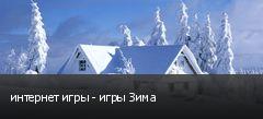 интернет игры - игры Зима