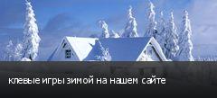 клевые игры зимой на нашем сайте