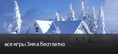 все игры Зима бесплатно