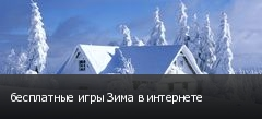 бесплатные игры Зима в интернете