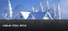 новые игры зима