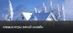 клевые игры зимой онлайн