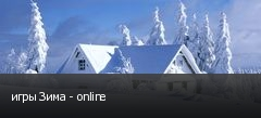 игры Зима - online