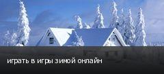 играть в игры зимой онлайн
