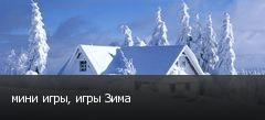 мини игры, игры Зима