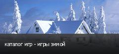 каталог игр - игры зимой