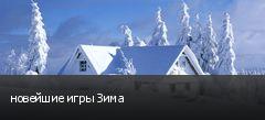 новейшие игры Зима