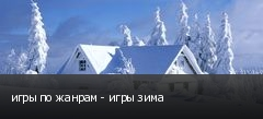 игры по жанрам - игры зима