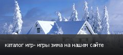 каталог игр- игры зима на нашем сайте