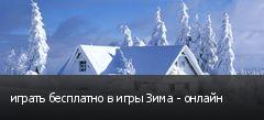играть бесплатно в игры Зима - онлайн