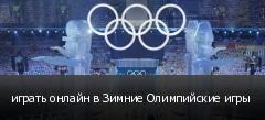 играть онлайн в Зимние Олимпийские игры