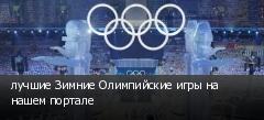 лучшие Зимние Олимпийские игры на нашем портале