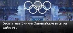 бесплатные Зимние Олимпийские игры на сайте игр
