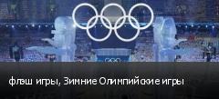 флэш игры, Зимние Олимпийские игры