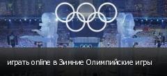 играть online в Зимние Олимпийские игры