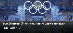 все Зимние Олимпийские игры на лучшем портале игр