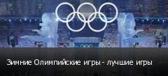Зимние Олимпийские игры - лучшие игры