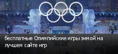 бесплатные Олимпийские игры зимой на лучшем сайте игр
