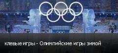клевые игры - Олимпийские игры зимой