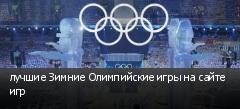 лучшие Зимние Олимпийские игры на сайте игр