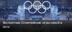 бесплатные Олимпийские игры зимой в сети