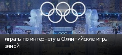 играть по интернету в Олимпийские игры зимой