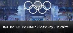 лучшие Зимние Олимпийские игры на сайте