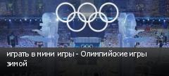 играть в мини игры - Олимпийские игры зимой