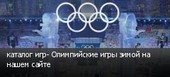 каталог игр- Олимпийские игры зимой на нашем сайте