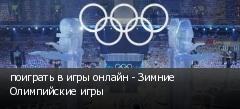 поиграть в игры онлайн - Зимние Олимпийские игры