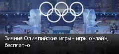 Зимние Олимпийские игры - игры онлайн, бесплатно