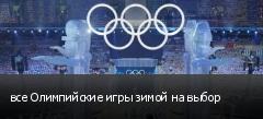 все Олимпийские игры зимой на выбор