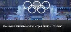 лучшие Олимпийские игры зимой сейчас