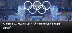 клевые флеш игры - Олимпийские игры зимой